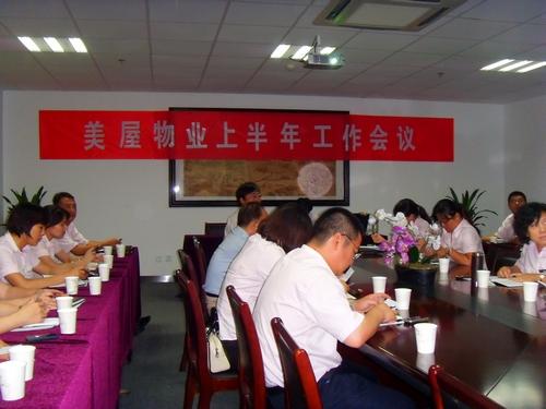 宁波美屋物业管理经营有限公司 宁波写字楼物业管理,宁波医院物业
